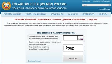 На сайте Госавтоинспекции можно узнать об имеющихся штрафах — иллюстрация