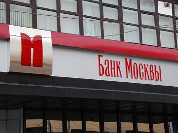 Иллюстрация к новости: арестовано имущество экс-руководителей «Банка России»