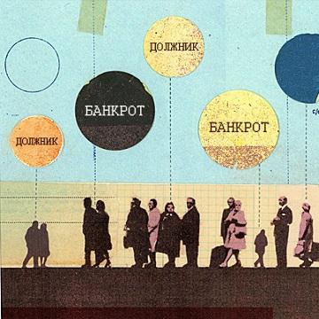 Законопроект о банкротстве физических лиц — иллюстрация к новости