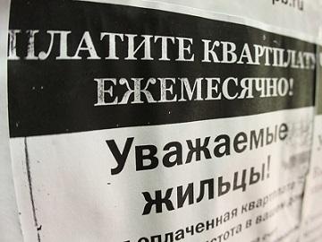Иллюстрация к новости: законодатели запретят банкротство ТСЖ и ЖКХ