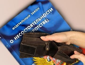 Иллюстрация к новости: должник не освобождается от выплат по делу о бакротстве