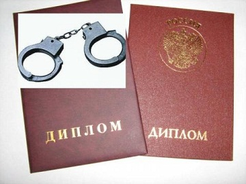 Сотрудник полиции купил диплом юриста ru Иллюстрация к новости сотрудник полиции купил диплом юриста