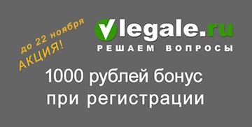 Акция «1000 рублей за регистрацию» заканчивается 22 ноября — иллюстрация к новости