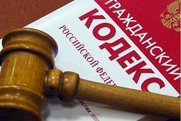 Иллюстрация к новости: изменения в Гражданском кодексе РФ в 2012 году