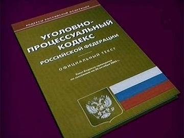 Иллюстрация к новости:законопроект о внесении изменений в УПК РФ