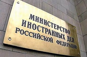 Иллюстрация к новости: МИД РФ оплатит услуги адвоката за рубежом