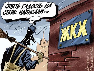 Иллюстрация к новости: Тарифы и цены в ЖКХ — нарушения