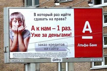 Недобросовестная реклама под запретом — иллюстрация к новости