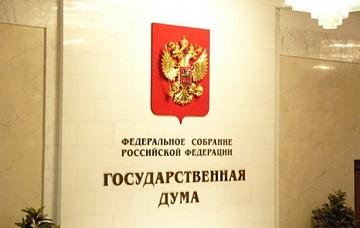 Иллюстрация к новости: во втором чтении принята первая часть поправок в ГК РФ