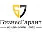 Аватар пользователя Юридический Центр БизнесГарант