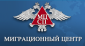 Аватар пользователя МЦСП МИГРАЦИОННЫЙ ЦЕНТР