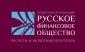 Аватар пользователя Русское финансовое общество