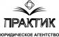 """Аватар пользователя Юридическое агентство """"ПРАКТИК"""""""