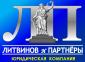Аватар пользователя Литвинов и Партнеры