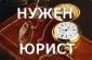 """Аватар пользователя Юридическая консультация """"ВАШЕ ПРАВО"""""""