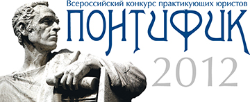 Завершен первый тур конкурса «Понтифик» — иллюстрация к статье