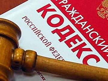 Последние изменения в ГК РФ — иллюстрация к новости