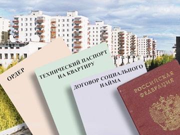 Иллюстрация к новости: бесплатную приватизацию в России продлят еще на 3 года