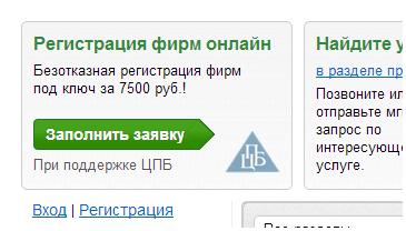 Онлайн регистрация компании — иллюстрация к новости
