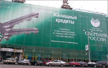 Иллюстрация к новости: ОАО «Сбербанк России» нарушило закон «О рекламе»