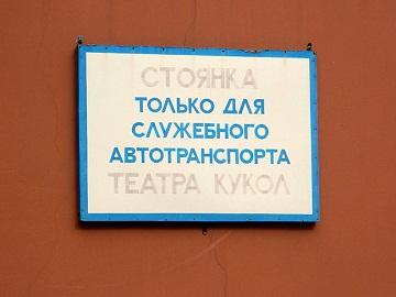 Иллюстрация к новости:  парковки «для избранных» исчезнут с улиц Москвы