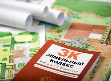 Иллюстрация к новости: новое в Земельном кодексе РФ